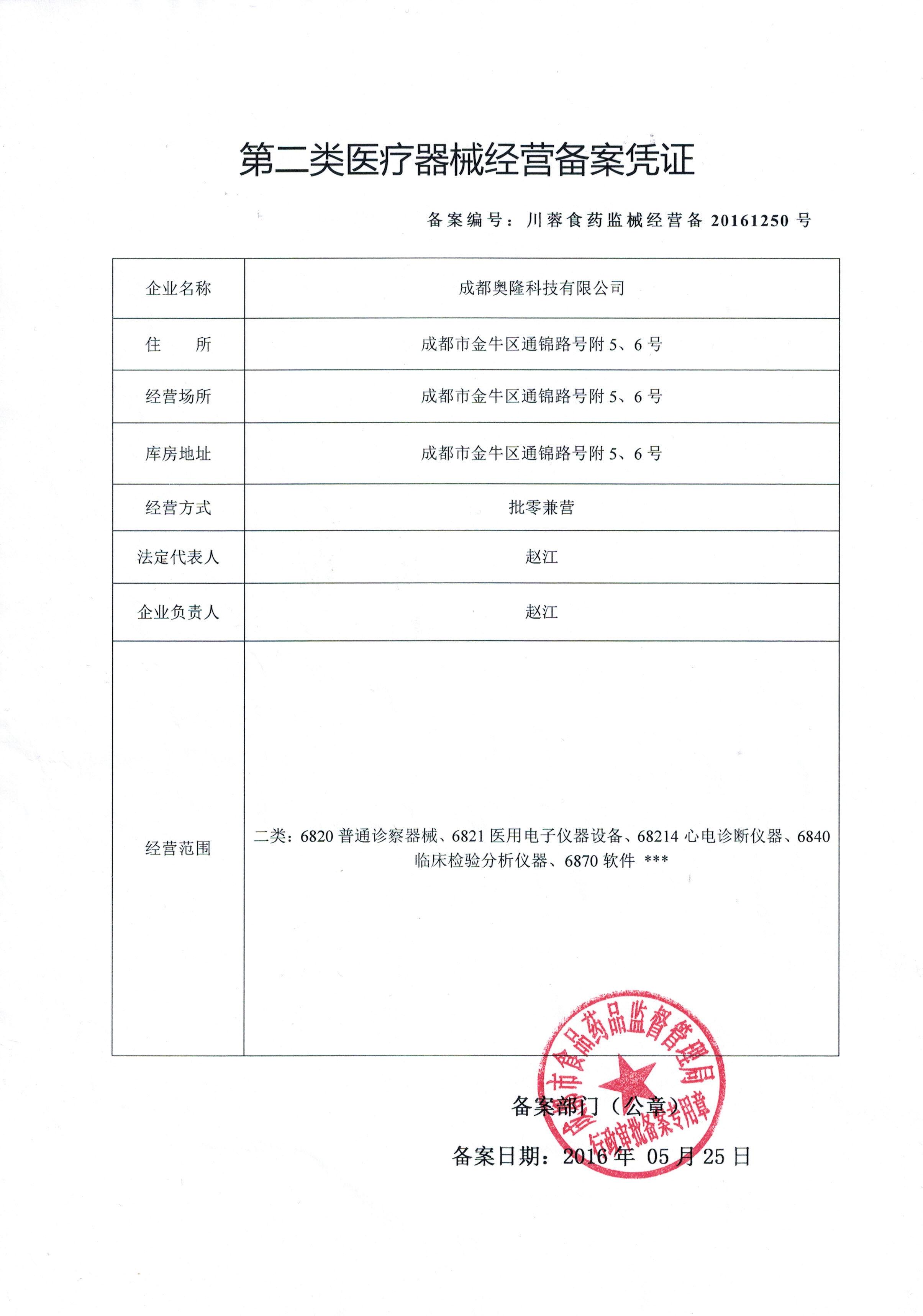 pdf 417.77kb 上一页 1 下一页 经营备案凭证